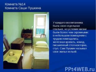 Комната №14Комната Саши ПушкинаУ каждого воспитанника была своя отдельная спальн