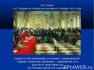 И.Е.Репин А.С.Пушкин на лицейском экзамене 8 января 1815 годаСреди гостей, прибы