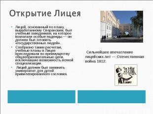 Открытие Лицея Лицей, основанный по плану, выработанному Сперанским, был учебным