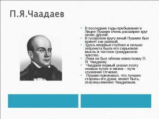 П.Я.Чаадаев В последние годы пребывания в Лицее Пушкин очень расширил круг своих