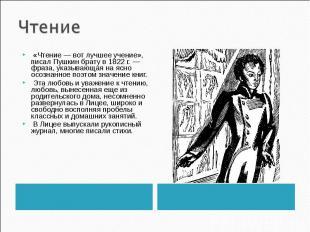 Чтение «Чтение — вот лучшее учение», писал Пушкин брату в 1822 г. — фраза, указы