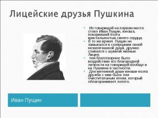 Лицейские друзья Пушкина Из товарищей на первом месте стоял Иван Пущин, юноша, п