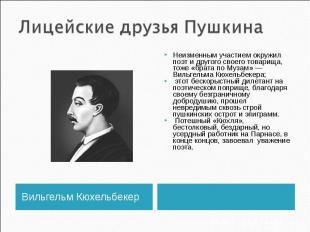 Лицейские друзья Пушкина Неизменным участием окружил поэт и другого своего товар