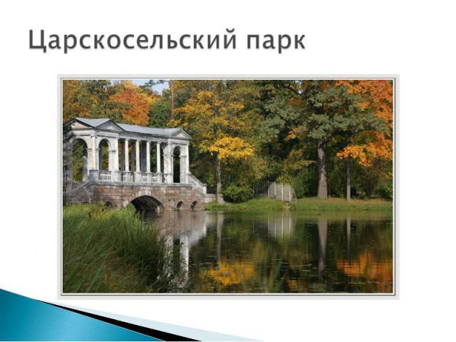Царскосельский парк