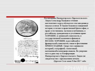 Воспитанник Императорского Царскосельского Лицея Александр Пушкин в течение шест