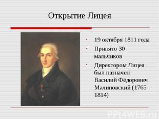 Открытие Лицея 19 октября 1811 годаПринято 30 мальчиковДиректором Лицея был назн