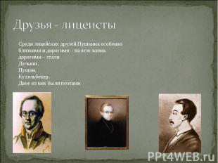 Друзья - лицеистыСреди лицейских друзей Пушкина особенно близкими и дорогими – н
