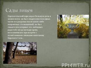 Сады лицеяЦарскосельский парк играл большую роль в жизни поэта: он был свидетеле