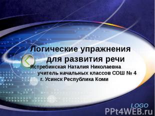Логические упражнения для развития речи Ястребинская Наталия Николаевна учитель