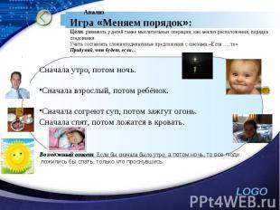 АнализИгра «Меняем порядок»:Цели: развивать у детей такие мыслительные операции,