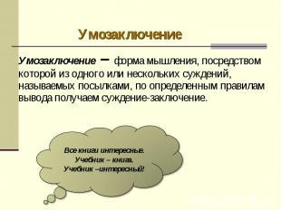 Умозаключение Умозаключение – форма мышления, посредством которой из одного или