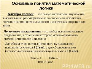 Основные понятия математической логикиАлгебра логики – это раздел математики, из