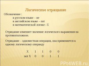 Логическое отрицаниеОбозначение :в русском языке – нев английском языке – notв м