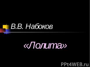 В.В. Набоков «Лолита»