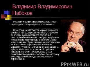 Владимир Владимирович Набоков Русский и американский писатель, поэт, переводчик,