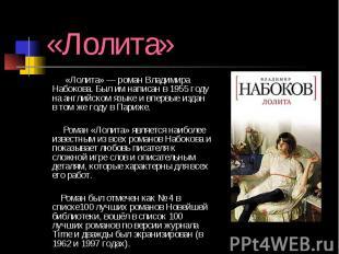 «Лолита» «Лолита» — роман Владимира Набокова. Был им написан в 1955 году на англ