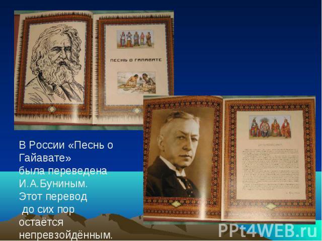 В России «Песнь оГайавате» была переведена И.А.Буниным.Этот перевод до сих пор остаётся непревзойдённым.