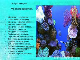 Физкультминутка Морское царство.Мои руки – это волны,Гонит ветер их вперёд.Мои р
