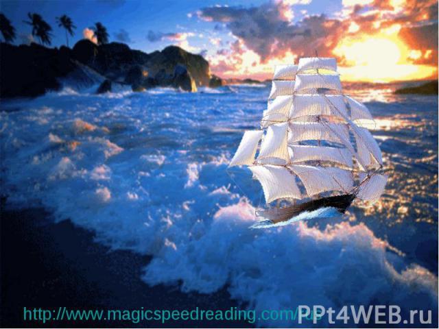 http://www.magicspeedreading.com/rus