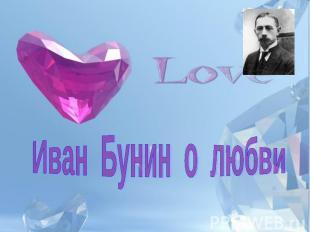 Иван Бунин о любви