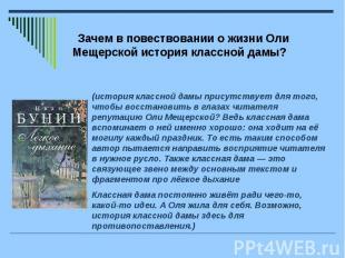 Зачем в повествовании о жизни Оли Мещерской история классной дамы? (история клас