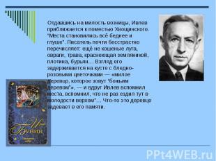"""Отдавшись на милость возницы, Ивлев приближается к поместью Хвощинского. """"Места"""