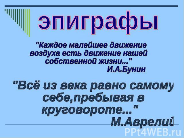 эпиграфы
