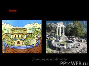 Театр – (греч. theatron, место для зрелищ, зрелище) - род искусства, здание, пре