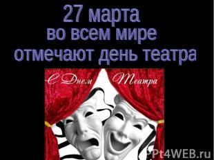 во всем мире отмечают день театра