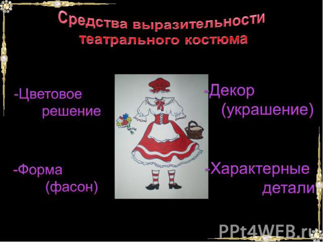 Средства выразительности театрального костюмаЦветовое решениеФорма (фасон) Декор (украшение) Характерные детали