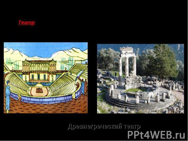 Театр – (греч. theatron, место для зрелищ, зрелище) - род искусства, здание, предназначенное для представление драматических произведений перед публикой. Древнегреческий театр