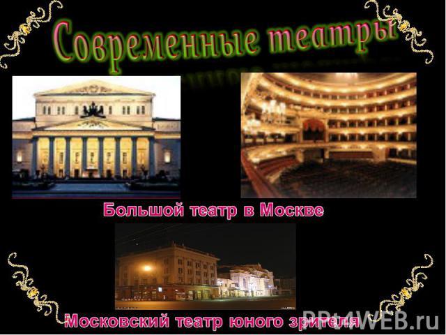 Современные театрыБольшой театр в МосквеМосковский театр юного зрителя