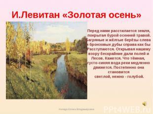 И.Левитан «Золотая осень» Перед нами расстилается земля, покрытая бурой осенней