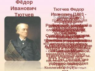 Фёдор Иванович Тютчев5 июля (27 н.с.) 1873 в Царском Селе Тютчев скончался. Тютч