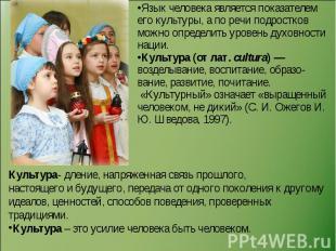 Язык человека является показателем его культуры, а по речи подростков можно опре