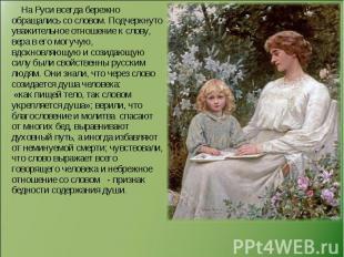 На Руси всегда бережно обращались со словом. Подчеркнуто уважительное отношение
