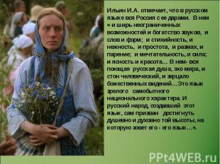 Ильин И.А. отмечает, что в русском языке вся Россия с ее дарами. В нем « и ширь