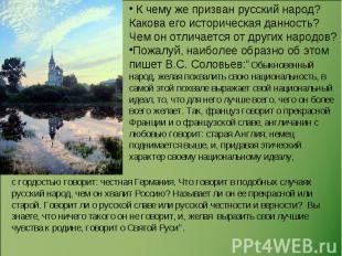 К чему же призван русский народ? Какова его историческая данность? Чем он отлича