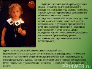 Конечно, экологический кризис русского языка – это диагноз для всего русского на