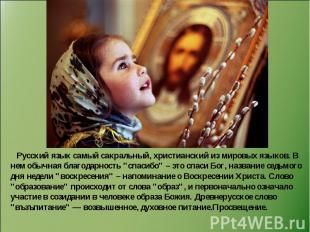 Русский язык самый сакральный, христианский из мировых языков. В нем обычная бла
