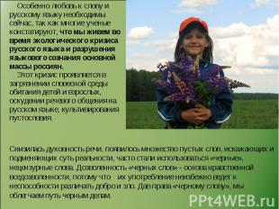 Особенно любовь к слову и русскому языку необходимы сейчас, так как многие учены
