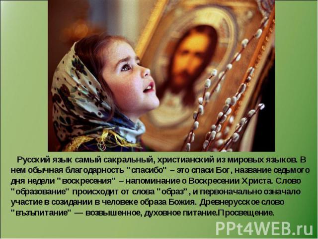 Русский язык самый сакральный, христианский из мировых языков. В нем обычная благодарность