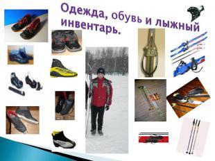 Одежда, обувь и лыжный инвентарь.