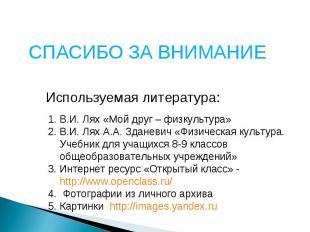 СПАСИБО ЗА ВНИМАНИЕИспользуемая литература:В.И. Лях «Мой друг – физкультура»В.И.