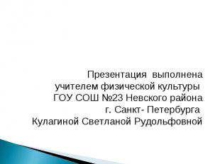 Презентация выполненаучителем физической культуры ГОУ СОШ №23 Невского района г.