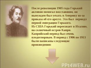 После революции 1905 года Горький активно помогал восставшим, он вынужден был уе