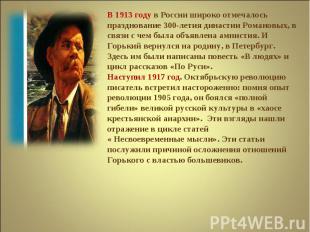 В 1913 году в России широко отмечалось празднование 300-летия династии Романовых