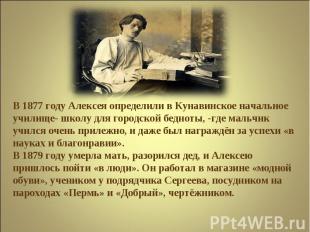 В 1877 году Алексея определили в Кунавинское начальное училище- школу для городс