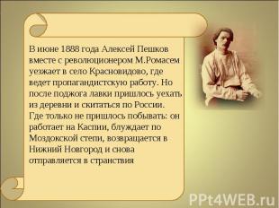 В июне 1888 года Алексей Пешков вместе с революционером М.Ромасем уезжает в село