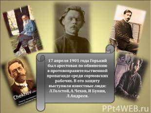 17 апреля 1901 года Горький был арестован по обвинению в протовоправительственно